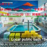 "Local public bath ""Sento""写真展最終週開催のお知らせ"