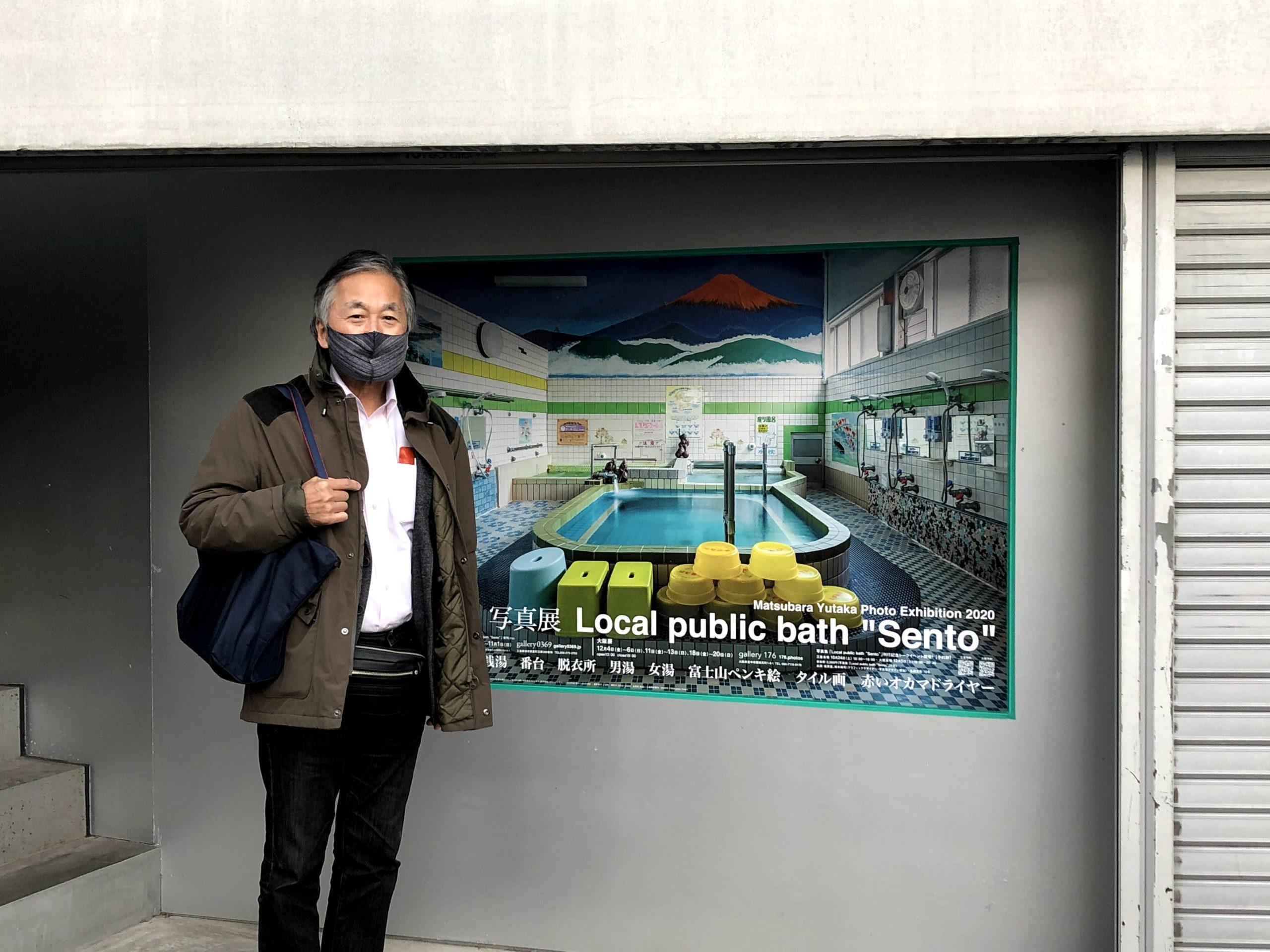 "Local public bath ""Sento""井津建郎さん来場"