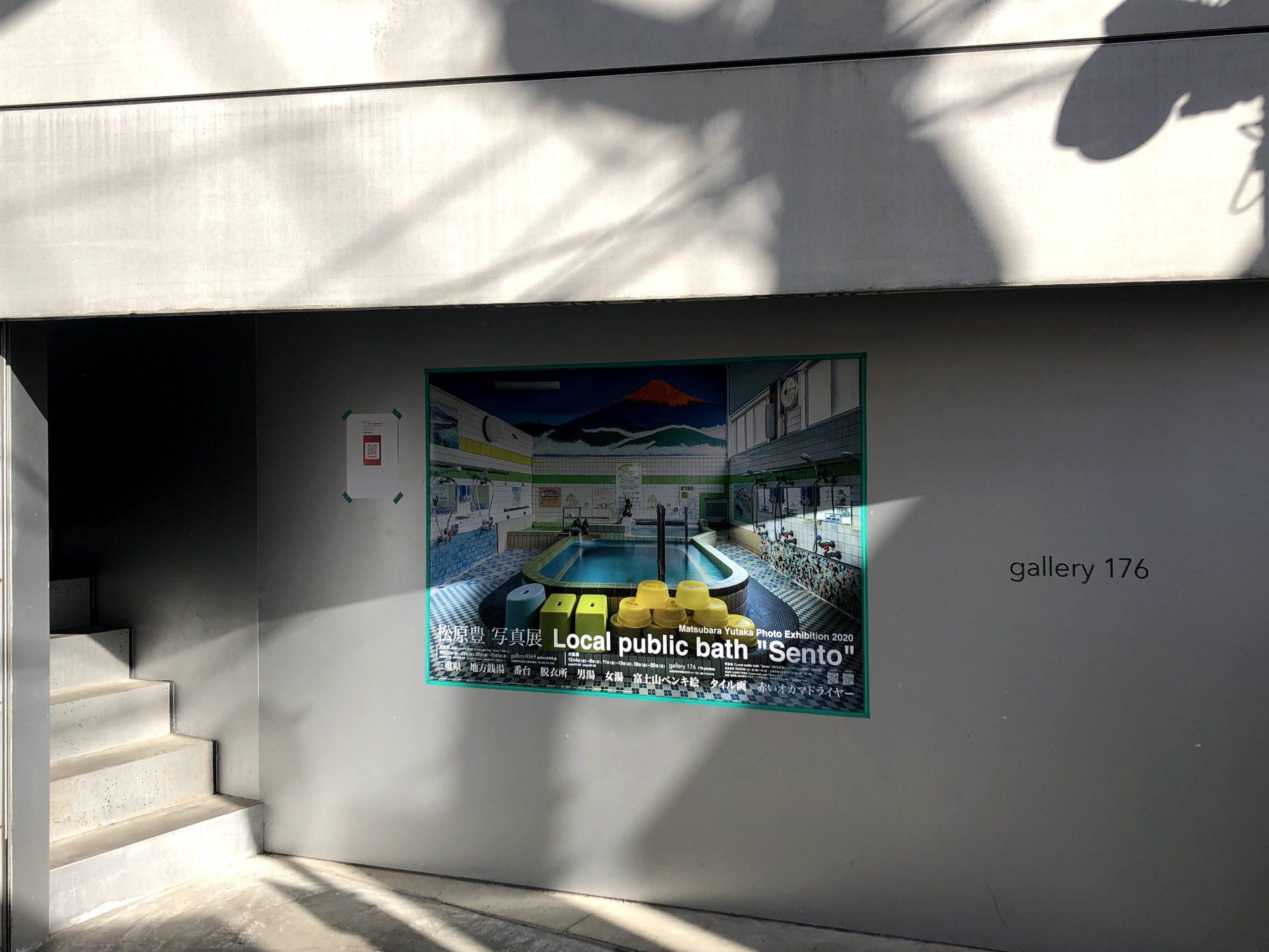 """201204Local public bath """"Sento""""写真展"""