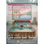 """Local public bath """"Sento""""第2週休廊案内"""