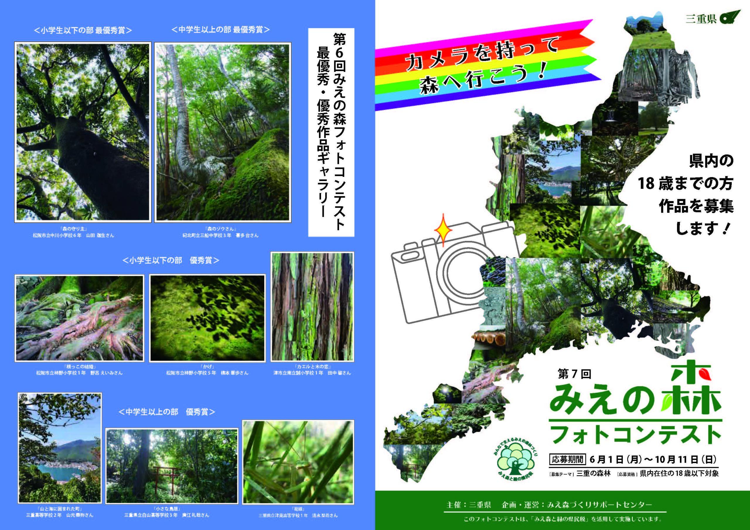 2020みえの森写真コンテスト広報チラシ
