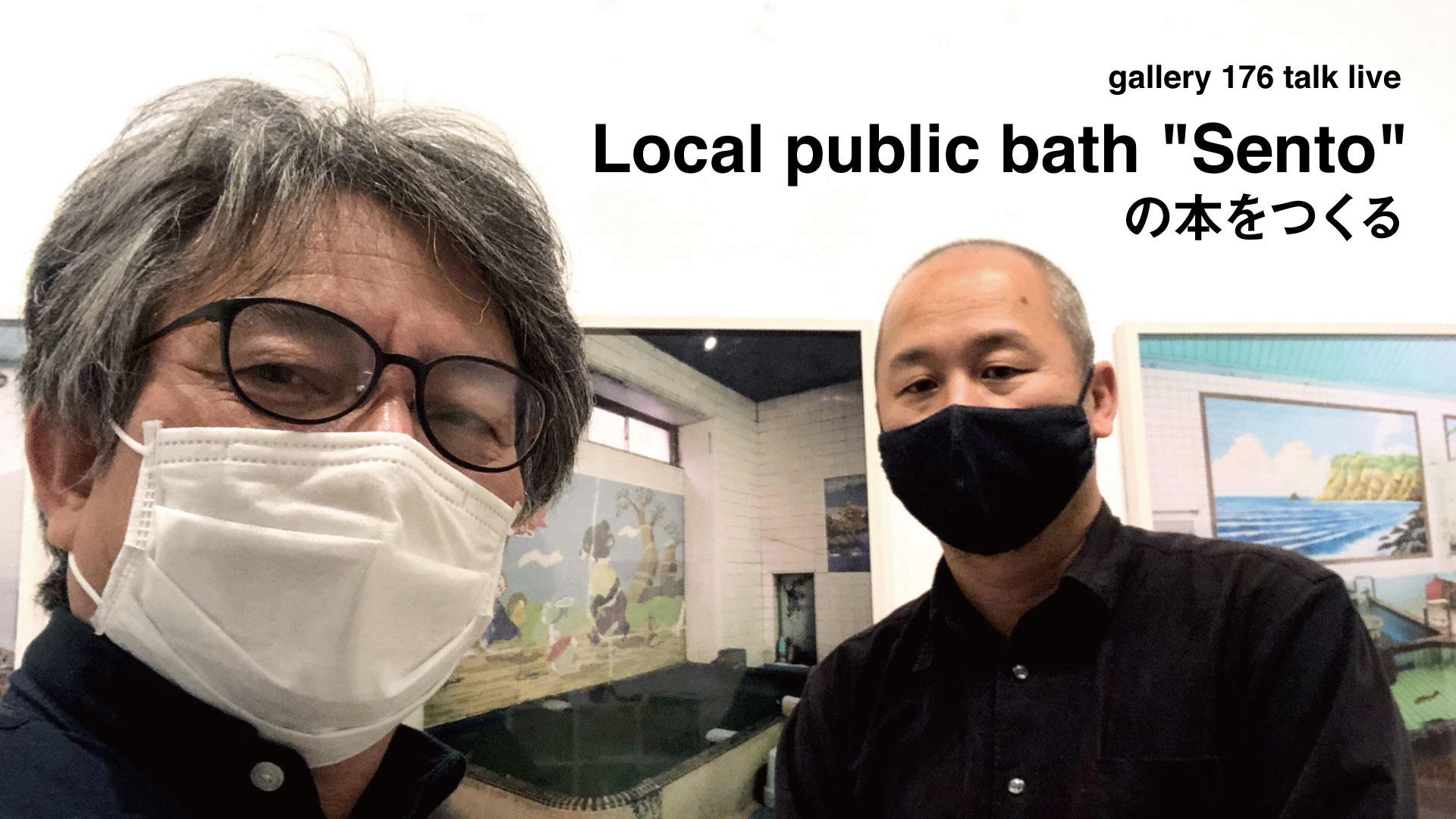 """Local public bath """"Sento""""トーク松原×橋本"""