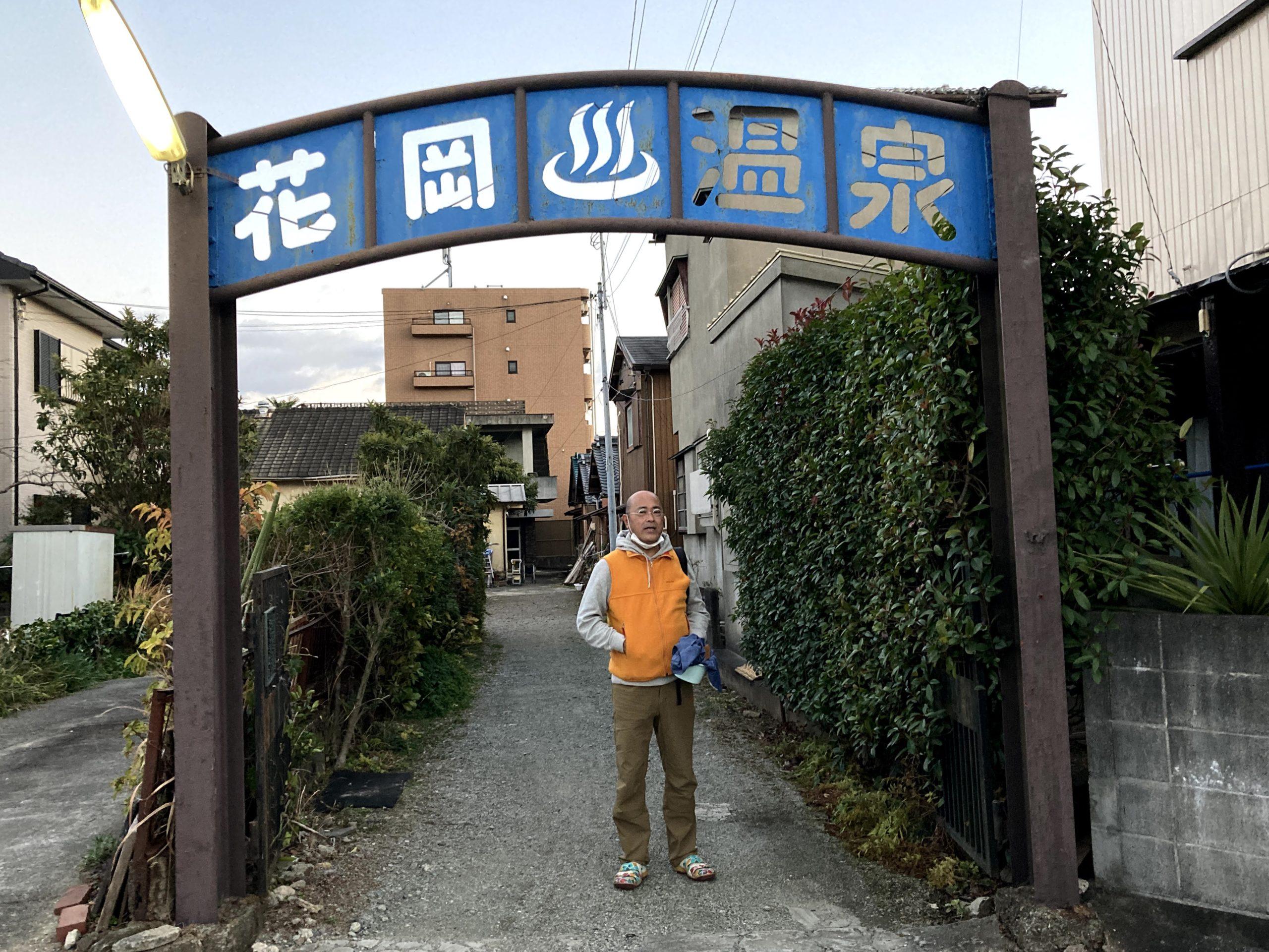 2021年元旦三重県松阪市花岡温泉でのケロリン桶太郎