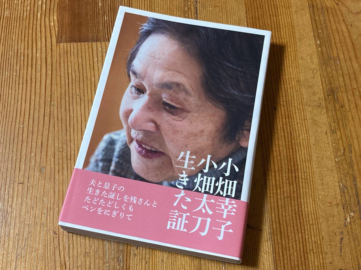 小畑幸子・小畑太刀 生きた証(大槌新聞刊)本/表紙