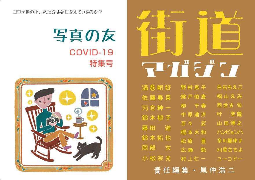 街道マガジン vol.7 COVID19 特集号