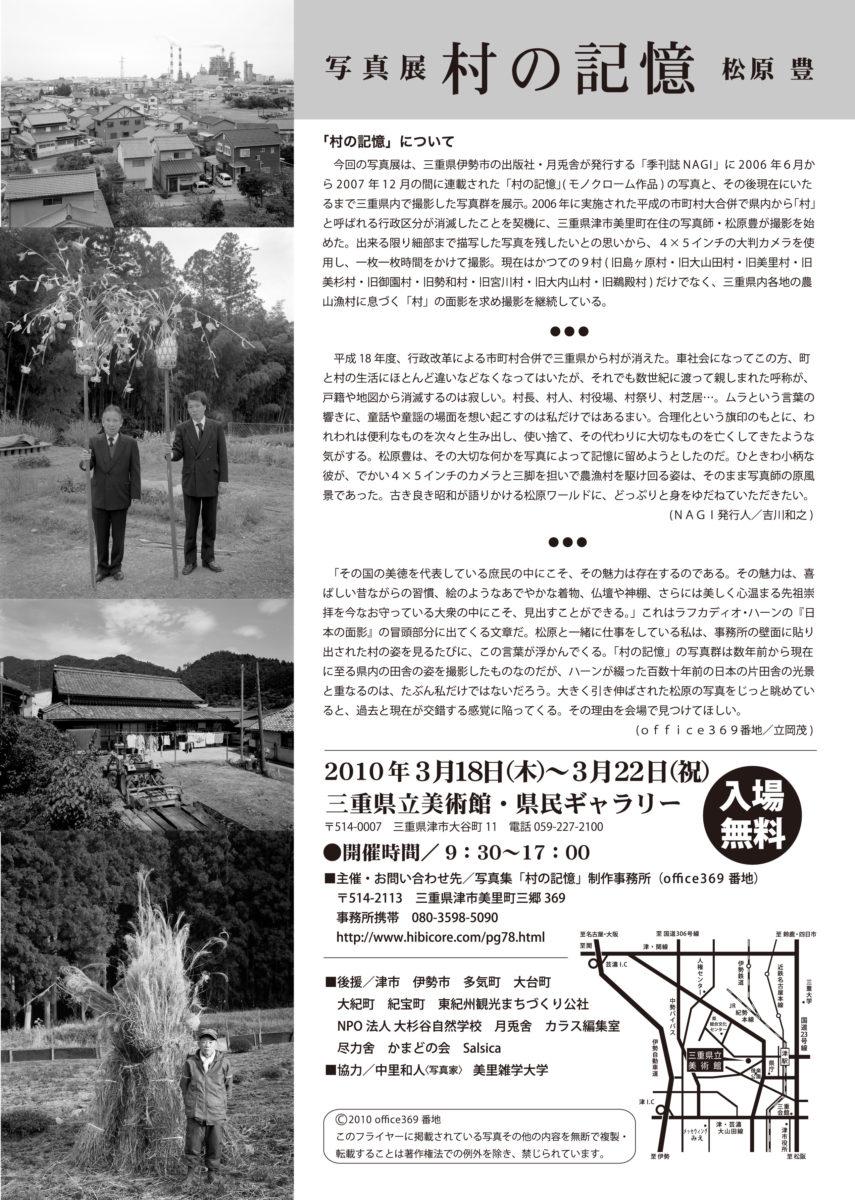 20100318松原豊写真展村の記憶/三重県立美術館県民ギャラリー/広報用チラシ裏面
