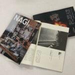 NAGI85号 (月兎舎)と写真集「祭時記」(北出正之著)