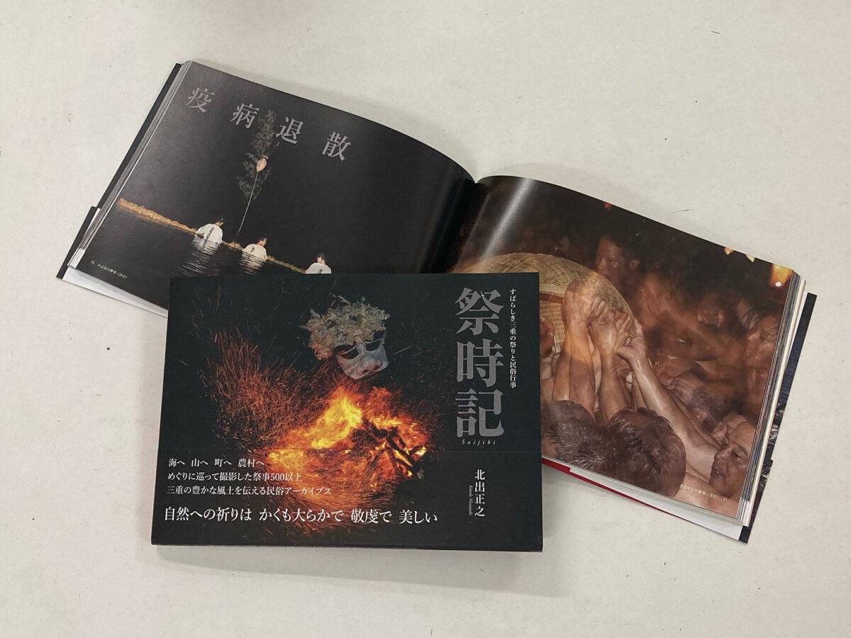 写真集「祭時記」(北出正之著/月兎舎)