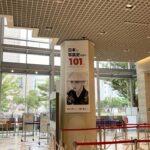 日本の写真史を飾る101人 /三重県四日市市立博物館