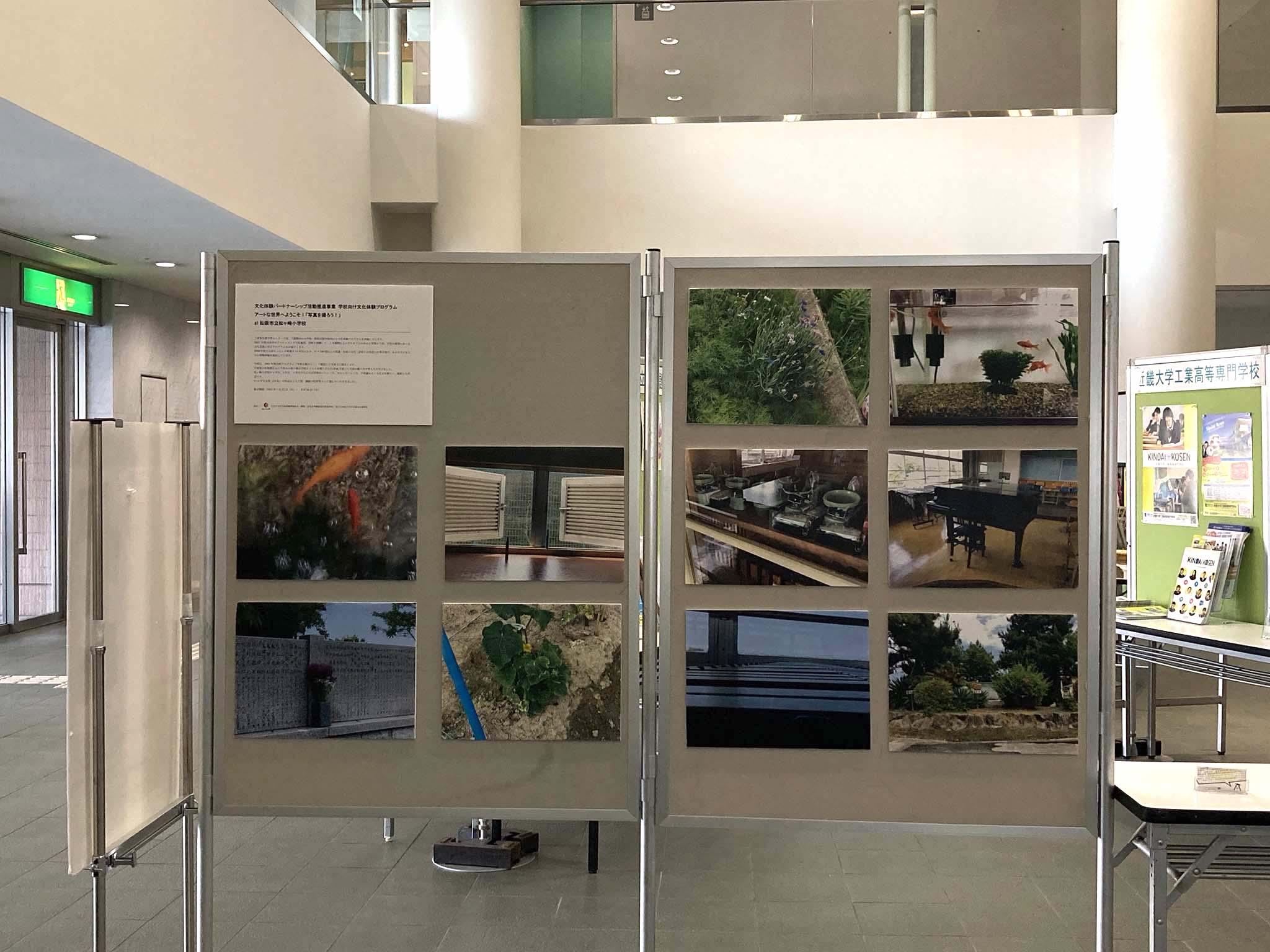 210728文化体験プログラム「写真を撮ろう」パネル展示