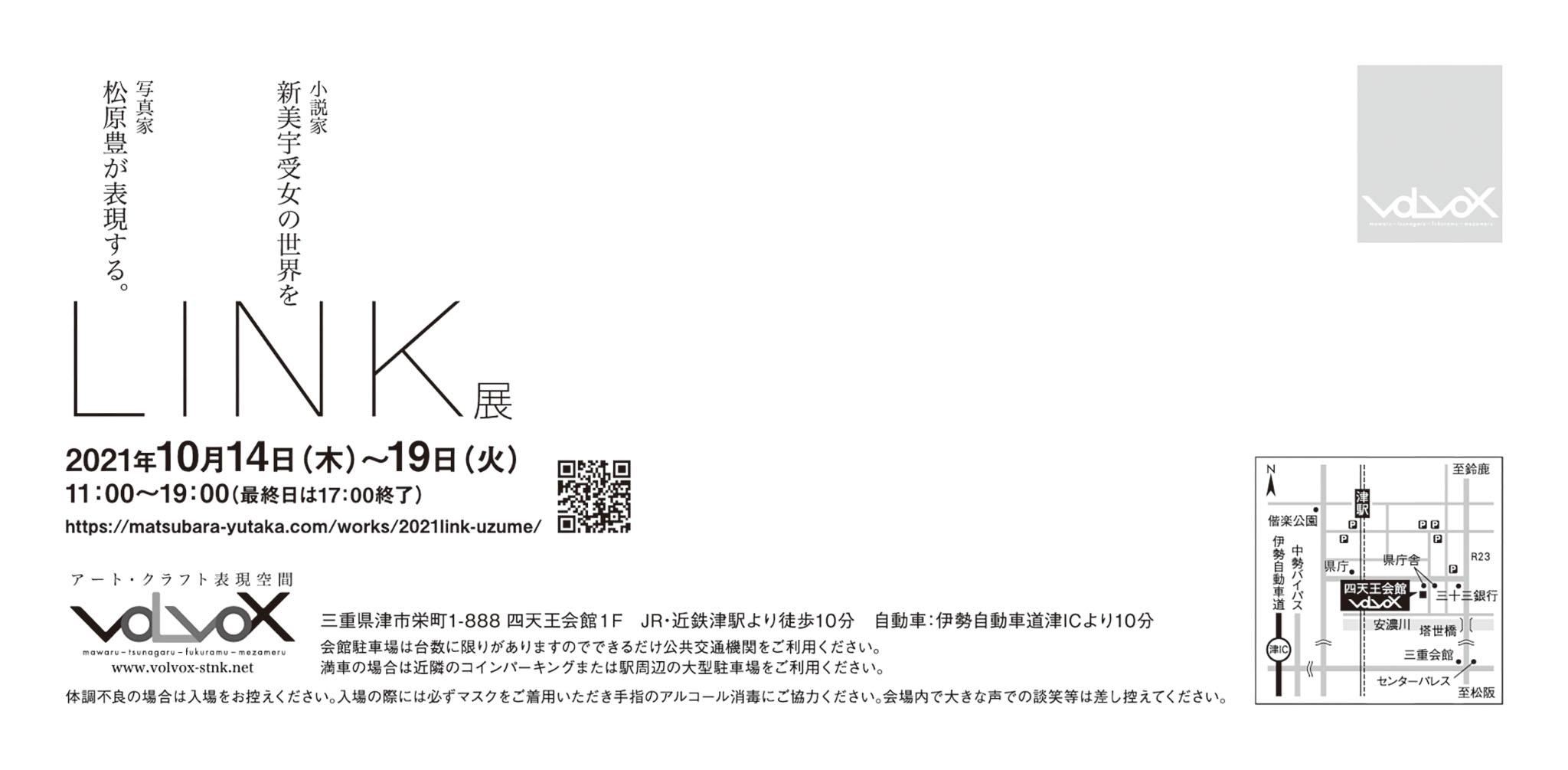 2021年LINK展 三重県津市アート空間VOLVOX